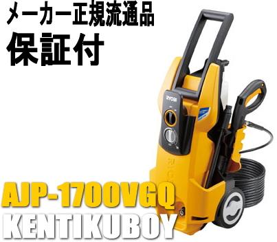 高圧洗浄機 リョービ高圧洗浄機 AJP-1700VGQ(自吸機能付)