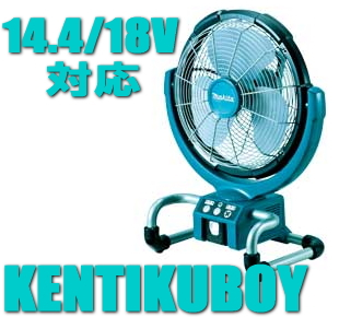 Makita electric fan 14.4 and 18 V for battery-powered industrial fan fan CF300DZ (body only)