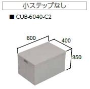 JOTO(城東テクノ) ハウスステップ CUB-6040-C2(収納庫なし/小ステップなし)