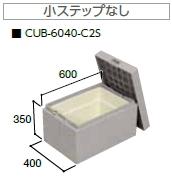 JOTO(城東テクノ) ハウスステップ CUB-6040-C2S(収納庫1個付/小ステップなし)