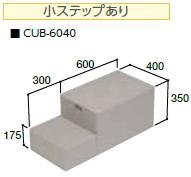 JOTO(城東テクノ) ハウスステップ CUB-6040(収納庫なし/小ステップあり)