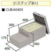 JOTO(城東テクノ) ハウスステップ CUB-6040S(収納庫1個付/小ステップあり)