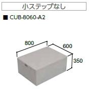 JOTO(城東テクノ) ハウスステップ CUB-8060-A2(収納庫なし/小ステップなし)