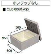 JOTO(城東テクノ) ハウスステップ CUB-8060-A2S(収納庫2個付/小ステップなし)