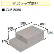 JOTO(城東テクノ) ハウスステップ CUB-8060(収納庫なし/小ステップあり)
