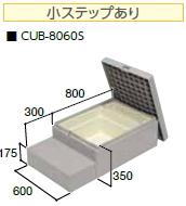 JOTO(城東テクノ) ハウスステップ CUB-8060S(収納庫2個付/小ステップあり)