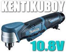 マキタ電動工具 10.8V充電式アングルドリル DA330DW【バッテリー1個・充電器付】