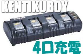 マキタ電動工具 4口充電器 スライド式バッテリー専用 DC18SF【14.4V~18V専用】