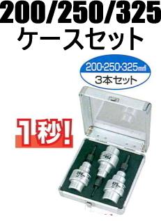 タジマツール 600V CV線ストリッパー ムキソケ200・250・325ケースセット DK-MS3LSET