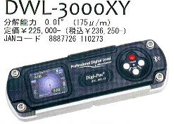 アカツキ 精密デジタル水準器(振動計内蔵型) DWL-3000XY ※PCソフトウェアは別売