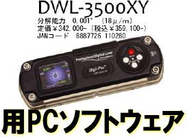 アカツキ 精密デジタル水準器 DWL-3500XY用PC同期ソフトウェア