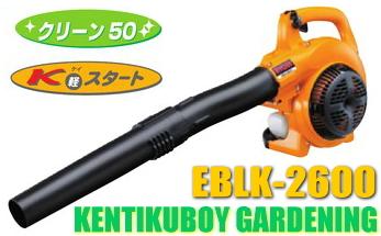 リョービ エンジンブロアー EBLK-2600