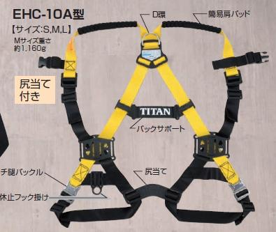 フルハーネス 安全帯 タイタン イージーハーネス EHC-10A型-【Lサイズ】(胴ベルトなし/ランヤードなし)