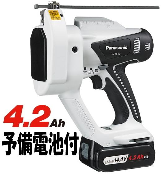 パナソニック電動工具 14.4V充電式全ネジカッター【高容量4.2Ahバッテリー】 EZ4540LS2S-B(黒)【予備電池付】