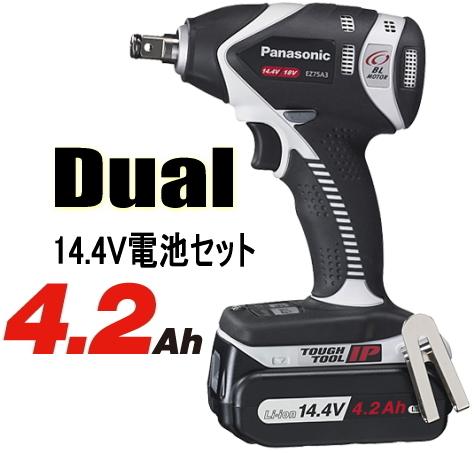 パナソニック電動工具 【Dual】充電式インパクトレンチ【14.4V/4.2Ah電池2個セット】 EZ75A3LS2F-H(グレー)
