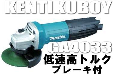 マキタ電動工具 100mmディスクグラインダー GA4033【低速高トルク型・ブレーキ付】