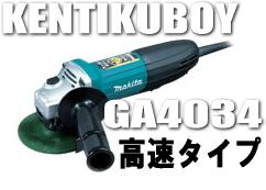 マキタ電動工具 100mmディスクグラインダー GA4034【高速型/パドルスイッチ】