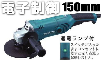 マキタ電動工具 150mm電子ディスクグラインダー GA6021C