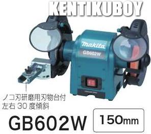 マキタ電動工具 卓上グラインダー GB602W