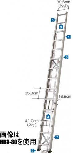 ハセガワ 3連はしご HD3-60【全長5.90m/縮長2.47m】【※メーカー直送品のため代引不可】【※個人宅お届けは運賃別途見積の場合がございます】