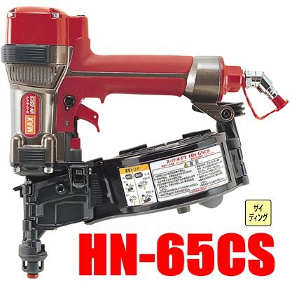 MAX マックス サイディング用高圧釘打機 HN-65CS