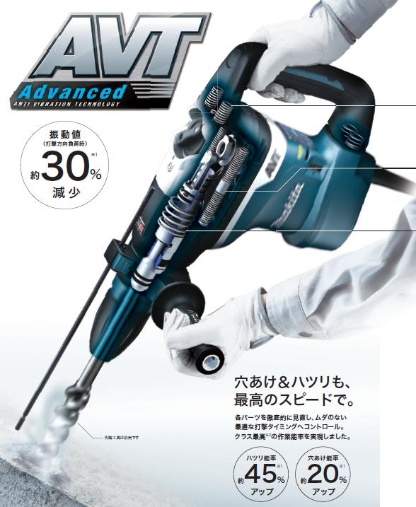 マキタ正規販売店 マキタ電動工具 40mmハンマードリル【AVT搭載】 HR4013C(SDS-maxシャンク)