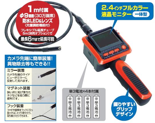 日動工業 カラー液晶モニター付ファイバースコープ ベーシックタイプ IES24-1