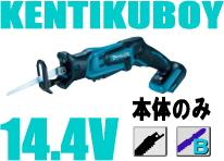 マキタ電動工具 14.4V充電式レシプロソー JR144DZ(本体のみ)【バッテリー・充電器は別売】