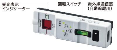 マキタ電動工具 追尾機能付墨出し器専用 リモコン追尾受光器 LD-8