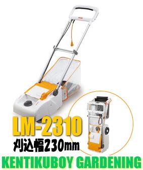 リョービ 芝刈機【刈込幅230mm/リール式】 LM-2310(LM-2300後継モデル)