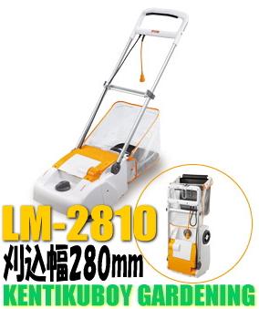 リョービ 芝刈機【刈込幅280mm/リール式】 LM-2810(LM-2800後継モデル)
