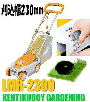 リョービ 電動芝刈り機 LMR  (刈幅230mm/ …
