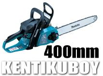 マキタ電動工具 400mmエンジンチェーンソー MEA3502L【楽らくスタートモデル】