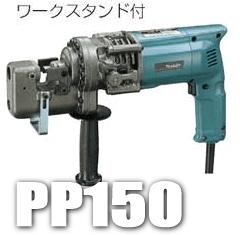マキタ電動工具 電動パンチャー(携帯油圧式) PP150(ワークスタンド付)