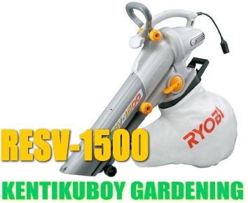 リョービ ブロアーバキューム ブロワーバキューム RESV-1500