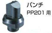 マキタ電動工具 パンチャーPP201用パンチ(オス) 長穴用 穴径14×21mm SC05340310 板厚2~9用 ステンレス対応
