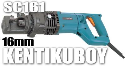マキタ電動工具 16mm鉄筋カッター(携帯油圧式)【3~16mm】 SC161