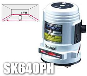 マキタ電動工具 レーザー墨出し器 SK640PHX(際根太三脚付)【受光器は別売】