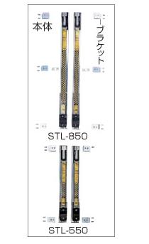 ハセガワ 脚立オプション スタビライザー(脚立転倒防止器具) STL-550