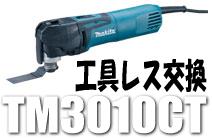 マキタ電動工具 マルチツール(AC100V) TM3010CT(工具レスブレード交換タイプ)