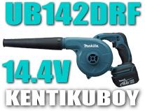 マキタ電動工具 14.4V充電式ブロアー UB142DRF【BL1430B×1・充電器付】