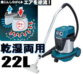 マキタ電動工具  集じん機【乾湿両用/22L】【自動チリ落とし機能付】 VC2200