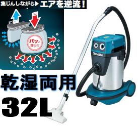 マキタ電動工具  集じん機【乾湿両用/32L】【自動チリ落とし機能付】 VC3200