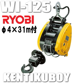 リョービ ウインチ WI-125(Ф4×31m)【130kg】
