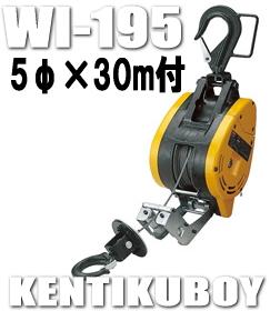 リョービ ウィンチ WI-195(ワイヤーφ5×30m付)【200kg】