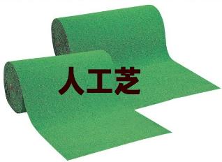 ワタナベ工業 人工芝/WT-600 91cm幅×30m乱