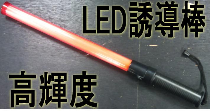 SC【50本入でお買い得! TPL-50! SC】LED誘導棒 防滴仕様 LED指揮棒【高輝度/点滅・点灯切替式】 LED指揮棒 誘導灯(1ケース/50本入) TPL-50, シンクビー!:f1efa9ee --- diadrasis.net