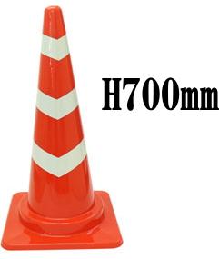 SC スコッチコーン(赤白)3段貼り H700mm カラーコーン【1ケース/25本入】