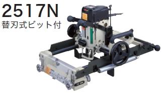 マキタ電動工具 大入レルーター 2517N(替刃式ビット付)