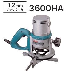 マキタ電動工具 ルーター【12mm孔径】 3600HA